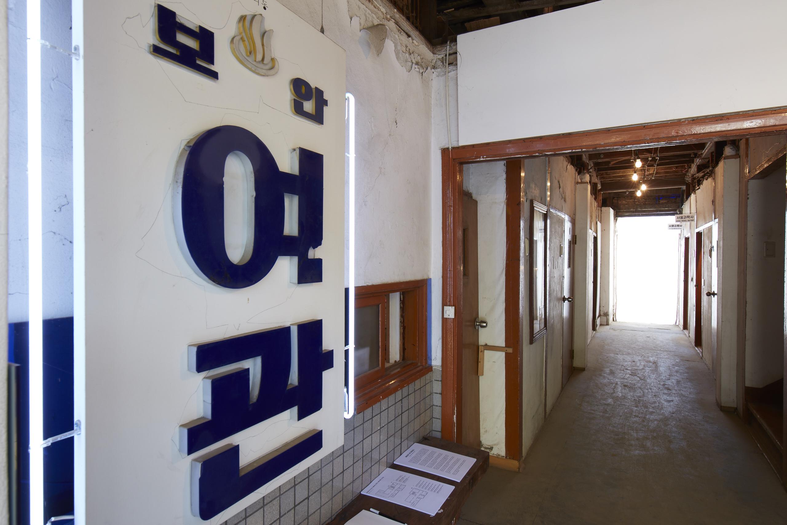 2015 - 메이드인서울 - 전시장뷰 2