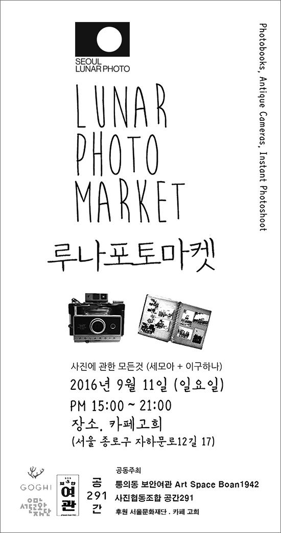 2016lunarphotomarket poster