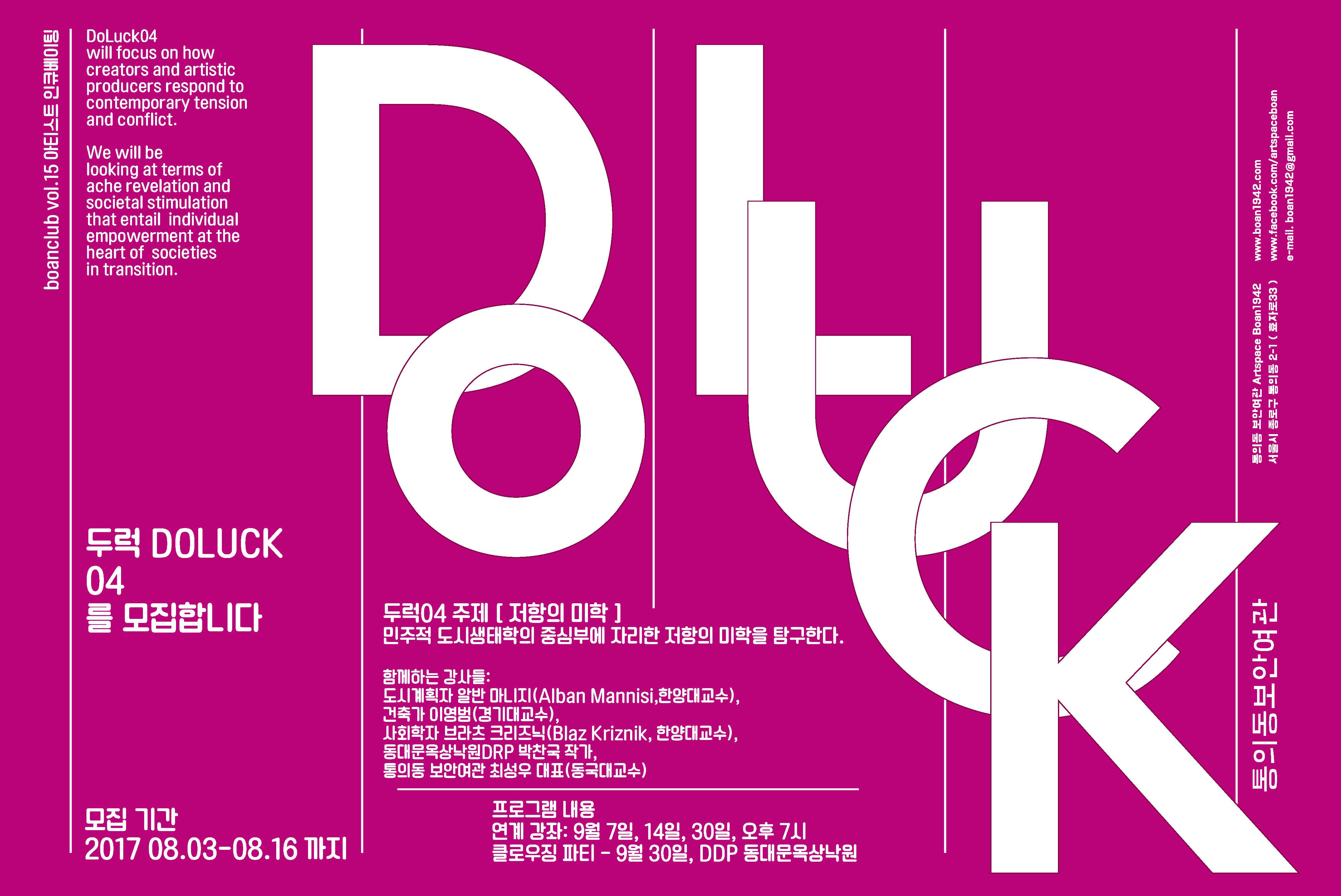 두럭04_포스터