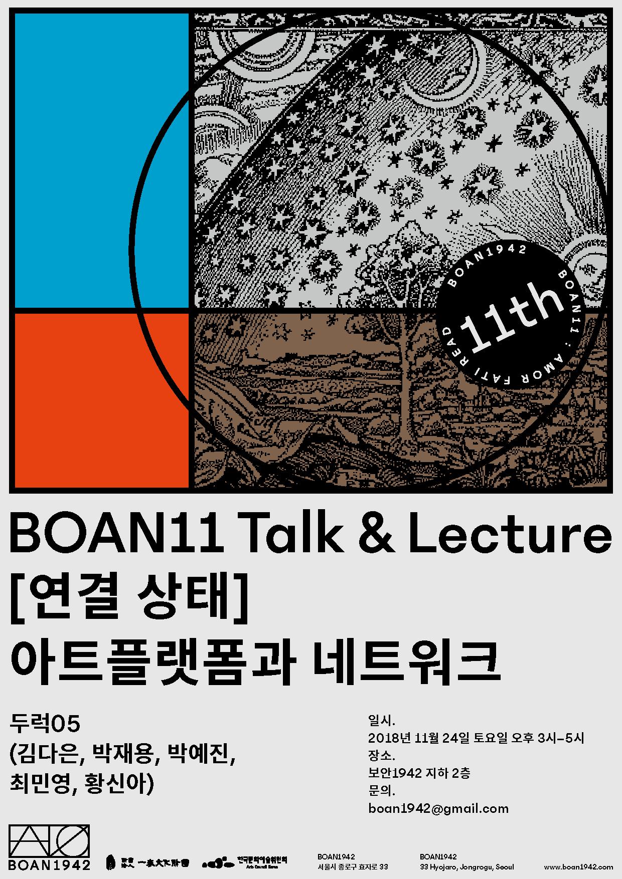 Boan11th_lecture_1119