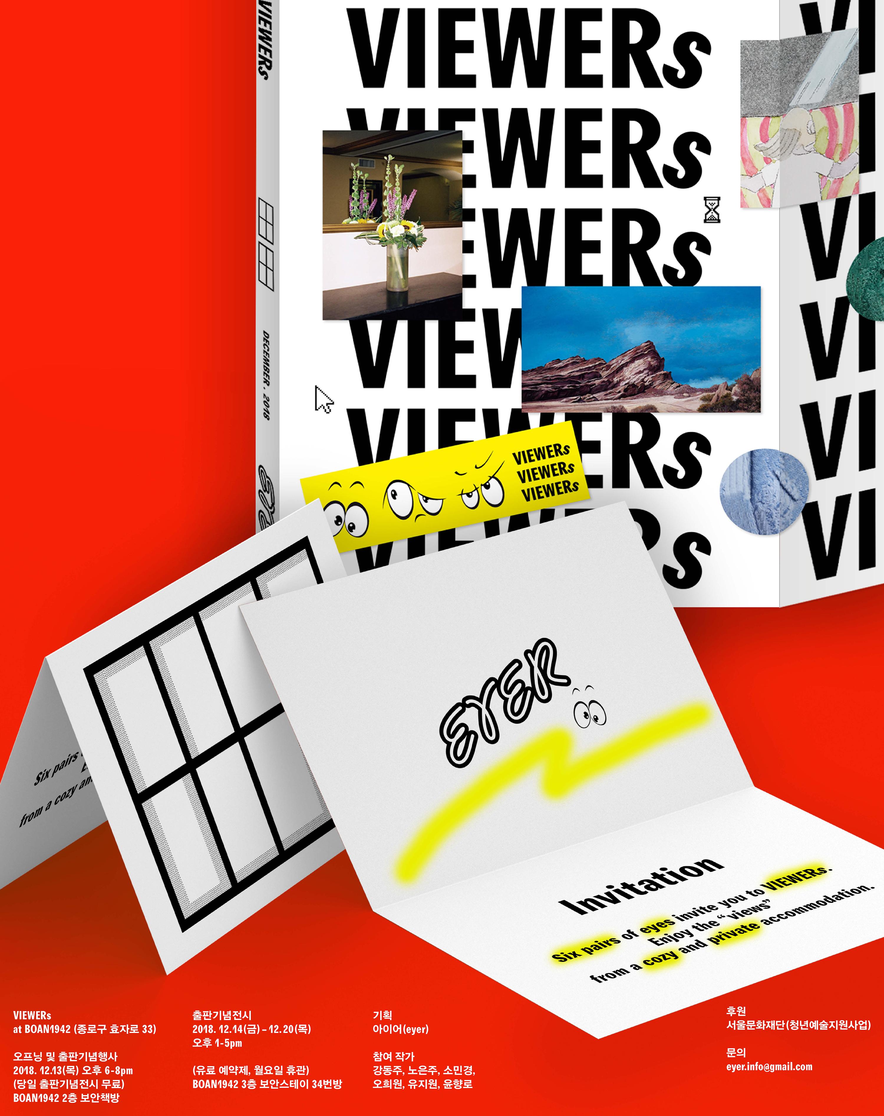 VIEWERs 웹용 포스터 (1)