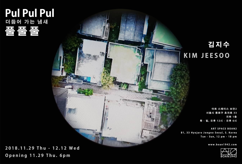 김지수개인전-웹용포스터-주소수정