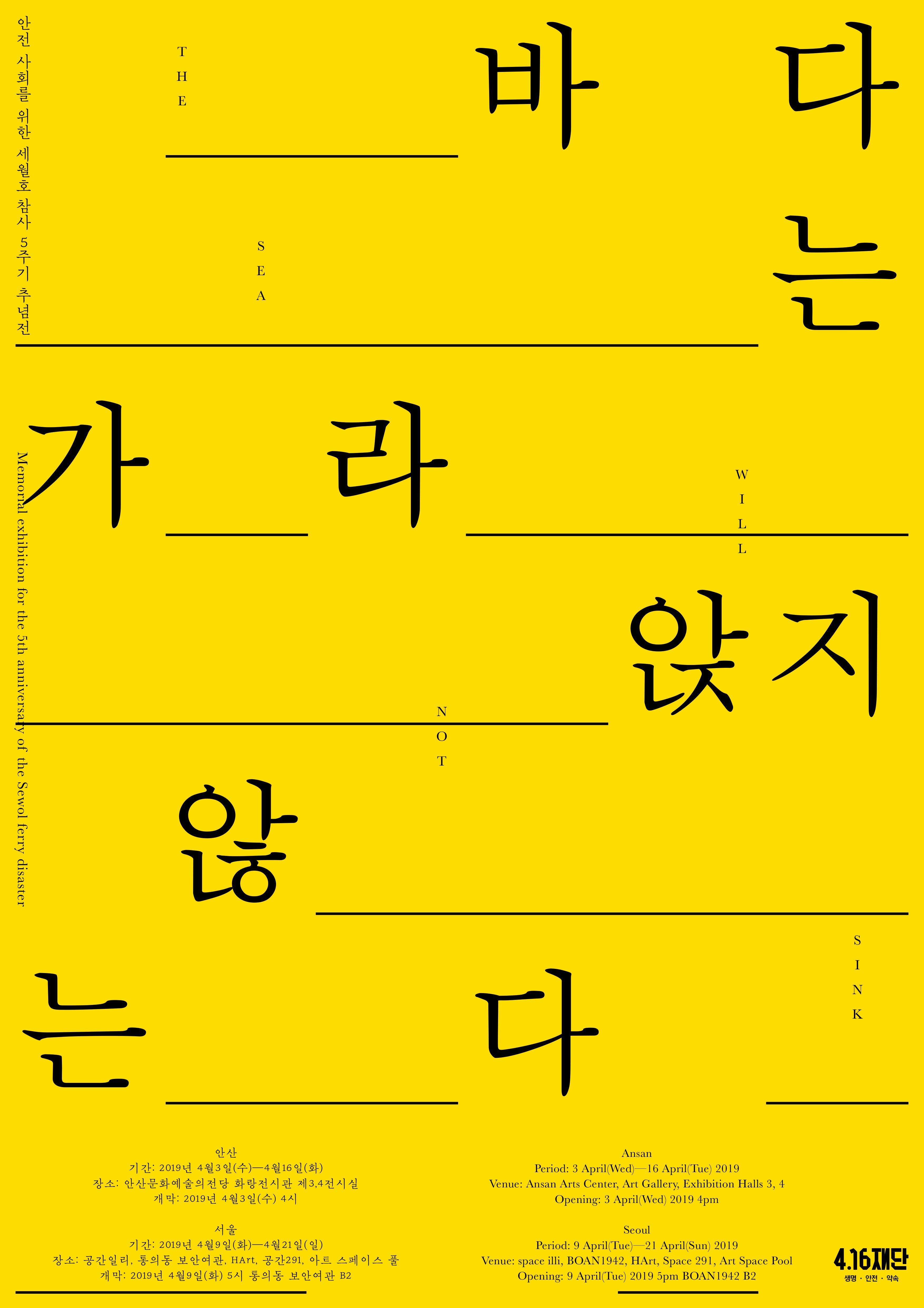 세월호추념전_포스터_최종본
