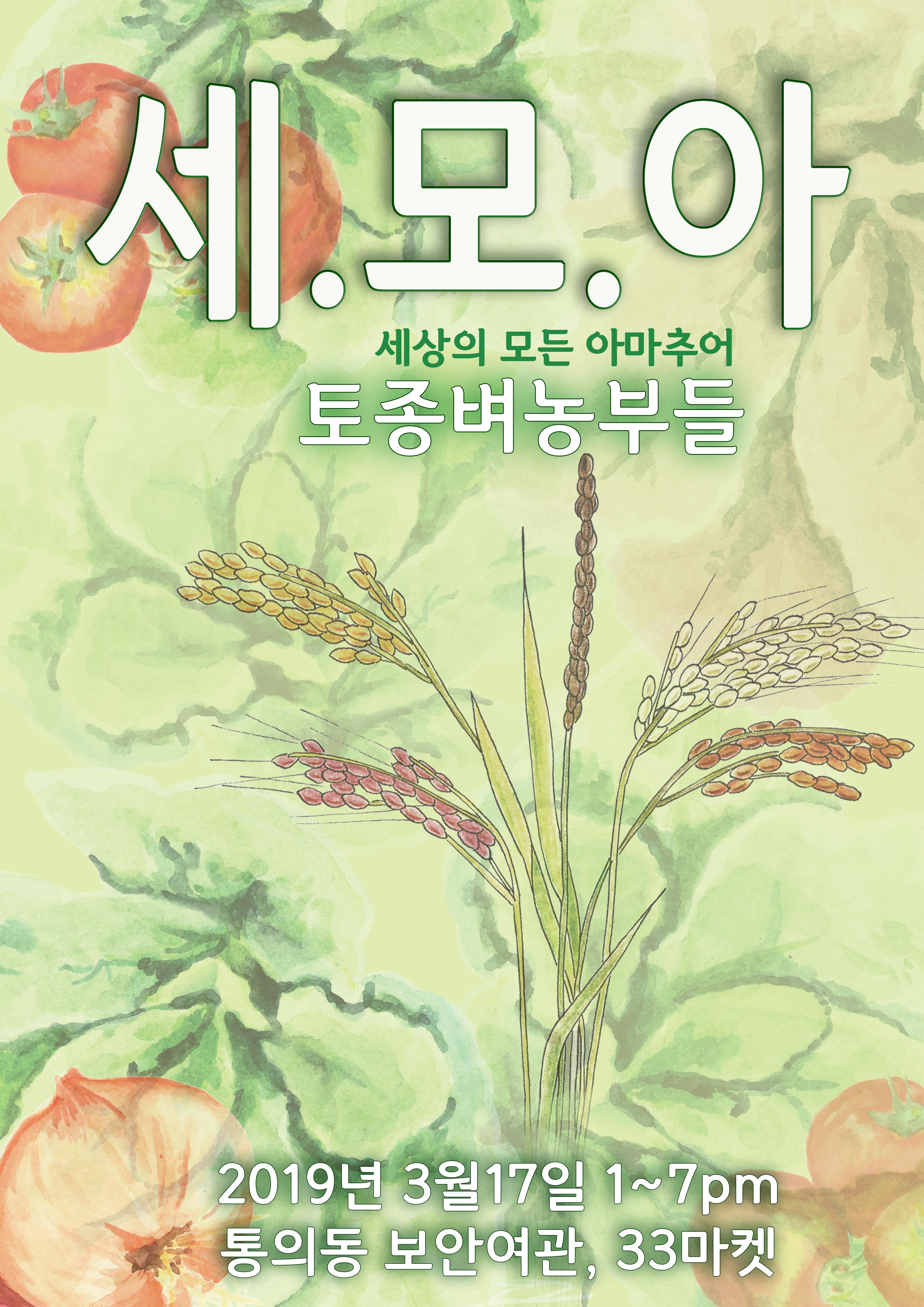 2019세모아01_poster(최종)