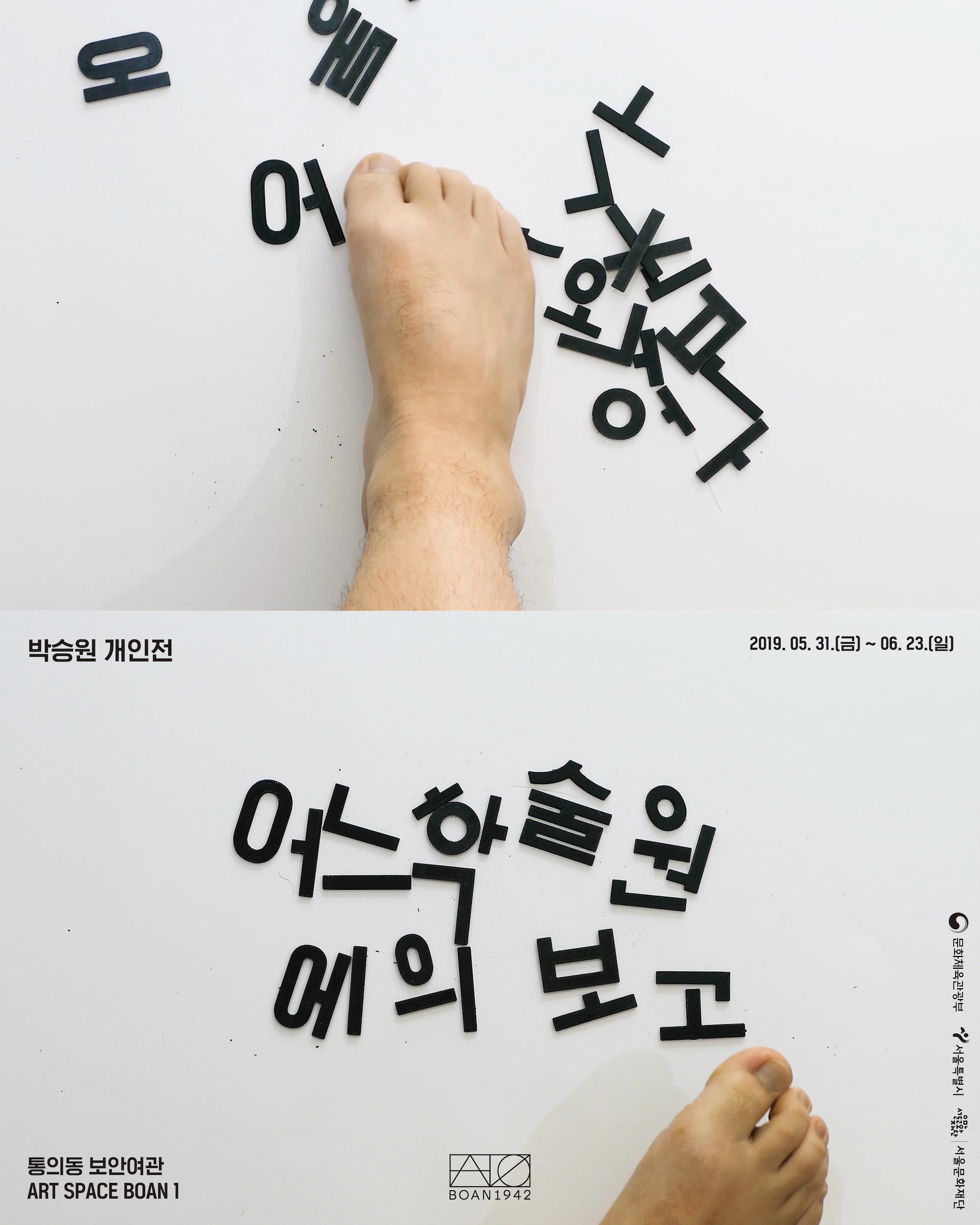 박승원 웹 포스터 test1