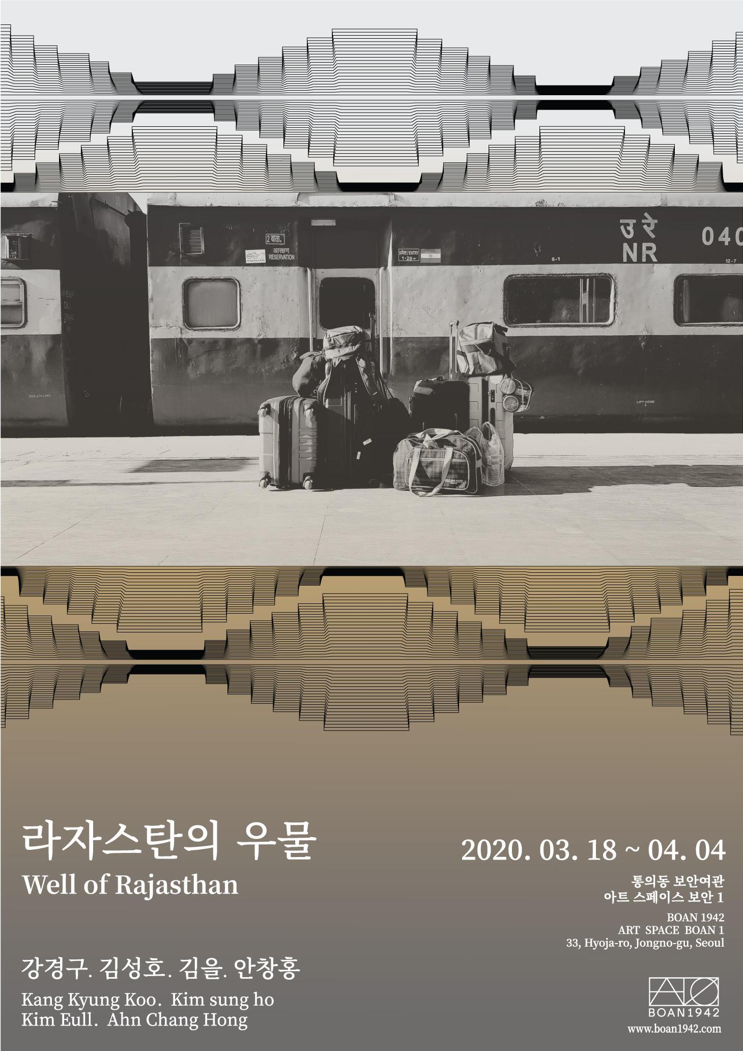 라자스탄의 우물 포스터_최종