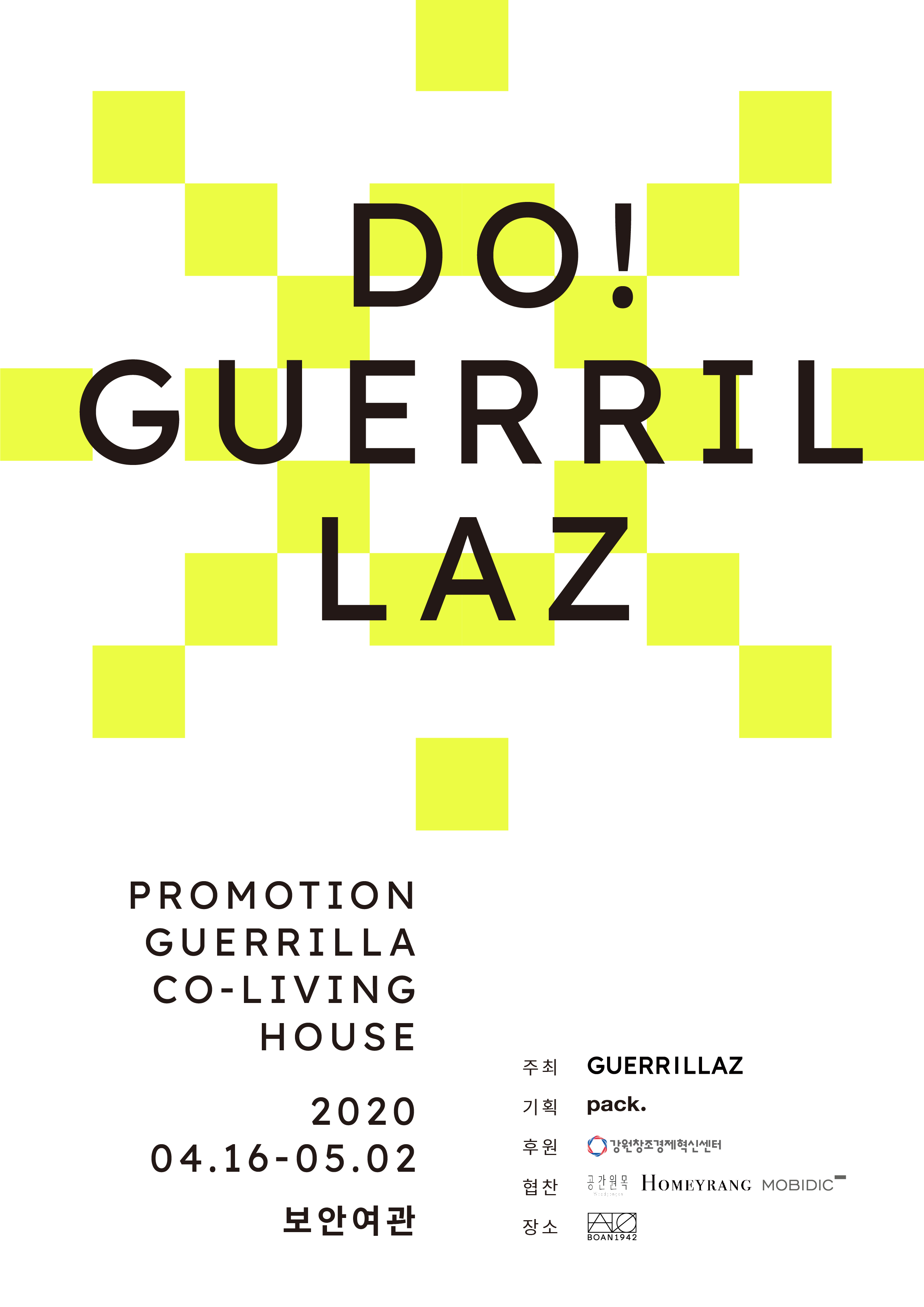 DO!GUERRILLAZ_메인 포스터