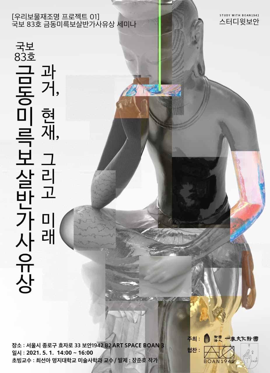반가사유상 세미나_포스터_001