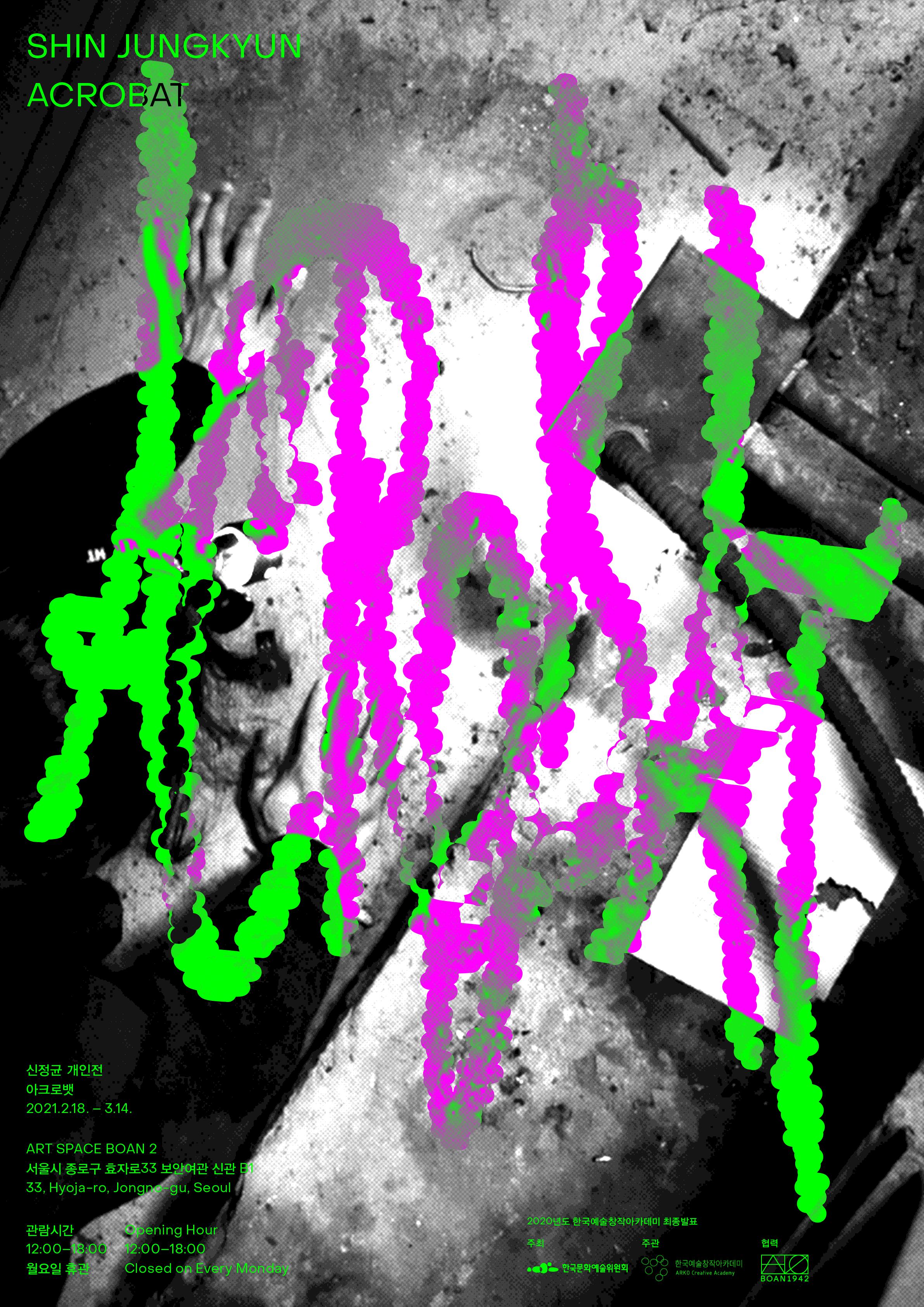 신정균_개인전_포스터