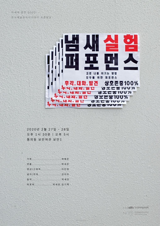 코로나를이기는방법_포스터