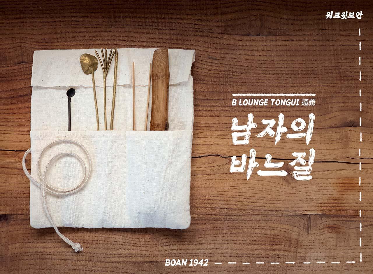 남자의 바느질 포스터_최종